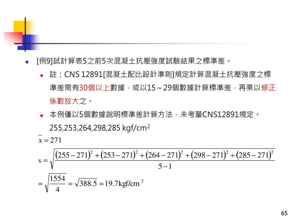 [例9]試計算表5之前5次混凝土抗壓強度試驗結果之標準差。